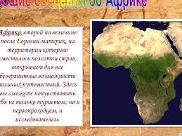 Африка самый самая самое  Назад