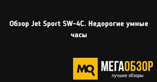 Обзор <b>Jet</b> Sport SW-4C. Недорогие <b>умные часы</b> - MegaObzor