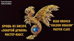 Мастер класс брошь из <b>бисера</b> Золотой Дракон | Master class ...