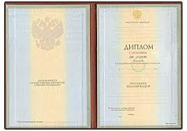 Красный Диплом ВУЗа с приложением в Новосибирске купить Купить  Красный диплом ВУЗа за несколько часов