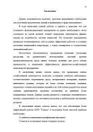 Отчет по преддипломной практике в отделе кадров организации Менеджмент отчет о практике