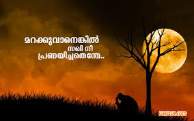 List Of Malayalam Sad Love Quote 40 Sad Love Quote Pictures And Adorable Death Paranayam Malayalam States