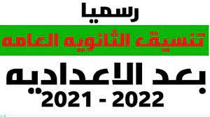الشهادة الاعدادية تنسيق الثانوية العامة 2021/2022 محافظة الجيزة - موجز مصر