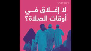 هل ستلغي السعودية إغلاق المحلات وقت الصلاة؟ - YouTube