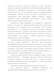 Отчет о практике Производственная практика docsity Банк Рефератов Это только предварительный просмотр