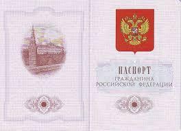 Гражданство России Википедия