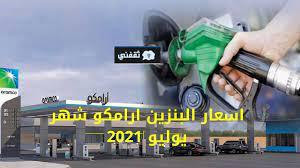 """جديد"""" أرامكو تعلن أسعار البنزين الجديدة في السعودية شهر يوليو 2021 هنا  الأسعار الرسمية الجديدة - خبر صح"""