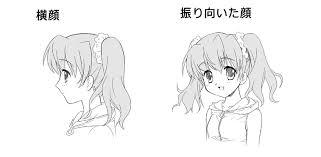 簡単顔の描き方かわいいキャラクターの顔横顔の描くコツ