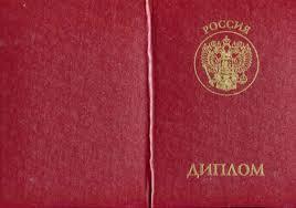 Красный диплом колледжа поступлении в институт большим плюсом является красный диплом и при поступлении в ВУЗ после окончания колледжа при этом же учебном заведении