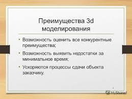 Презентация на тему Студент Козлов Евгений Владимирович Научный  2 Преимущества