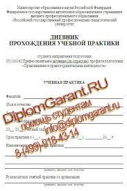 Отчет по учебной практике для студентов РГППУ РГППУ отчет по учебной практике РГППУ дневник учебной практики по праву