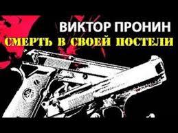 <b>Виктор Пронин</b>. Смерть в своей постели 4 - YouTube