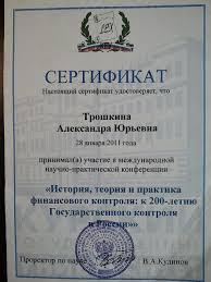 Сотрудники Денисова Александра Юрьевна Национальный  Сертификат