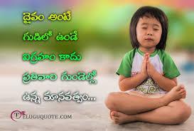 Free Printable Trust Quotes In Telugu Allquotesideas