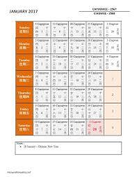 Chinese Calendar Template Chinese Calendar 2017