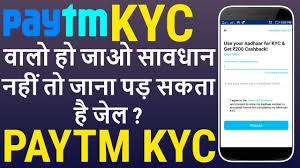 New Patym Apply Fake Rule Paytm Kyc Forapply