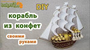Diy <b>Корабль</b> из конфет Мастер-Класс Подарки на 23 февраля ...