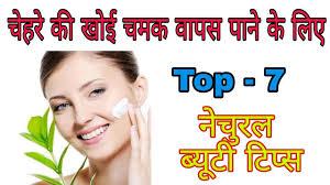 aaj ki video is video main maine aapko top 7 beauty tips for glowing skin in hindi च हर क ख ई चमक व पस source