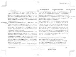 requirements for hangul text layout and typography 6 3 designing the page body