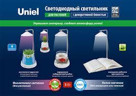 <b>Светодиодный фитосветильник</b> ULT-P36 — <b>Uniel</b>