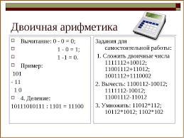 арифметика информатика класс контрольная работа Двоичная арифметика информатика 8 класс контрольная работа