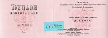 Образец заполнения диплома фгос спо  Образец заполнения диплома фгос спо 2015 в Москве