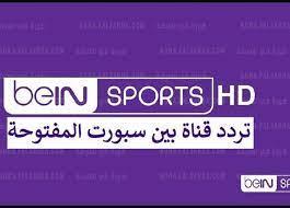 تردد قناة بي ان سبورت 1 المفتوحة الجديدة الناقلة لمباراة مصر في أولمبياد  طوكيو مباشر - كورة في العارضة