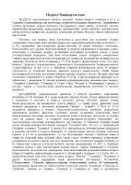 Реферат на тему Медресе Башкортостана docsity Банк Рефератов Реферат на тему Медресе Башкортостана