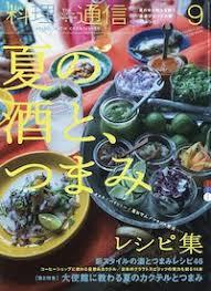 「料理通信」の画像検索結果