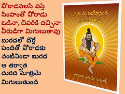 Telugu Quotes Know About Unknown Page 40 Amazing Quotation Pics In Telugu