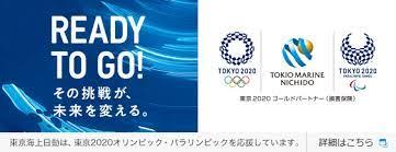 東京 海上 日動 火災 保険