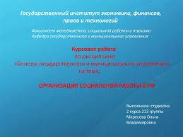Применение социальных технологий в управлении персоналом  Социальные технологии в управлении курсовая работа