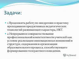 Презентация на тему ШМО учителей естественно гуманитарного  4 Задачи 1