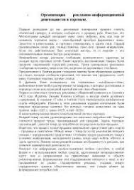 Организация рекламно информационной деятельности в торговле  Организация рекламно информационной деятельности в торговле Государственный контроль в торговле контрольная по теории организации