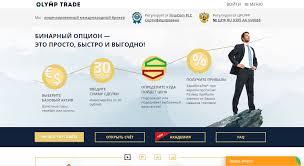 Список рейтинга лучших брокеров бинарных опционов 2016 в россии