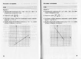 из для Алгебра класс Самостоятельные работы ФГОС  Иллюстрация 28 из 29 для Алгебра 7 класс Самостоятельные работы ФГОС Лидия Александрова Лабиринт книги