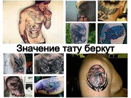 значение тату беркут история смысл фото рисунков эскизы тату