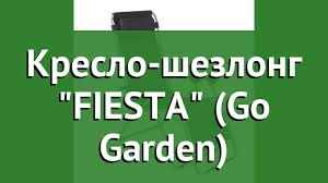 <b>Кресло</b>-<b>шезлонг FIESTA</b> (<b>Go Garden</b>) обзор <b>50306</b> бренд <b>GO</b> ...