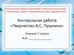 Презентация madame tussauds  Кроссворд Планета Контрольная работа Творчество А С Пушкина
