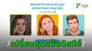 Tech | เปลี่ยนใบหน้าให้เหมือนการ์ตูนจาก Disney ด้วย Toonme - ไทยรัฐออนไลน์