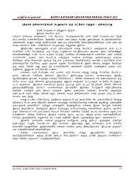 contoh karangan bahasa tamil 19 k iuml155128 modul kecemerlangan pmr bahasa tamil