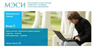 кампус МЭСИ  Виртуальный кампус МЭСИ