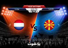 يلا شوت مشاهدة مباراة هولندا ومقدونيا الشمالية بث مباشر بدون تقطيع