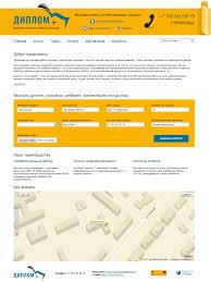 Диплом Создание сайтов разработка сайтов раскрутка сайтов  Диплом