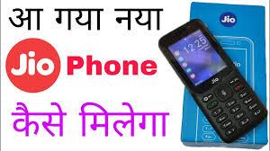 How To Buy New Jio Phone 3 ? #F320B ...