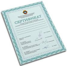 Дипломы сертификаты грамоты изготовление бланков печать  изготовление сертификатов печать сертификатов