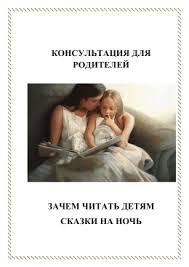 РЕФЕРАТ Тема Развитие словесного творчества у старших  Зачем читать детям сказки на ночь
