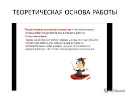 Презентация на тему ГИД ПО НАПИСАНИЮ КУРСОВОЙ РАБОТЫ НЕТ  18 ТЕОРЕТИЧЕСКАЯ ОСНОВА РАБОТЫ