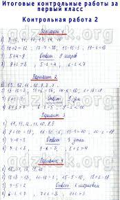 ГДЗ по математике класс Волкова контрольные работы на ЛОЛ КЕК  контрольная работа за 1 класс №2