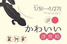 cute funny ukiyo e exhibition